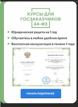 Курсы для госзаказчиков 44-ФЗ