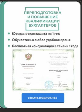 Переподготовка и повышение квалификации бухгалтеров