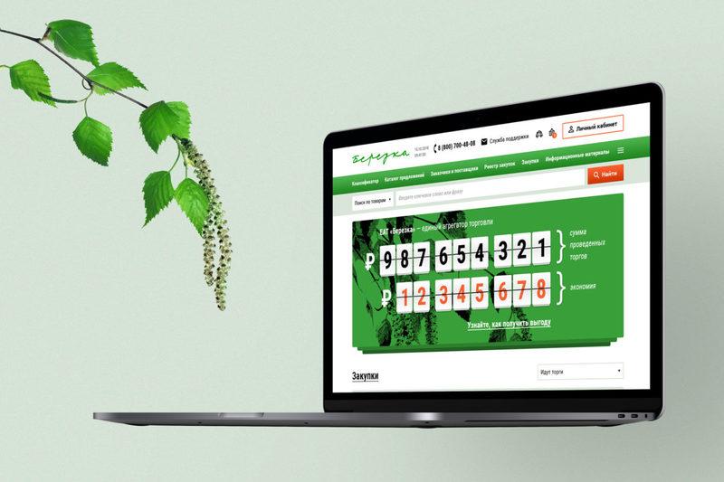 Электронный Магазин Березка Официальный Сайт